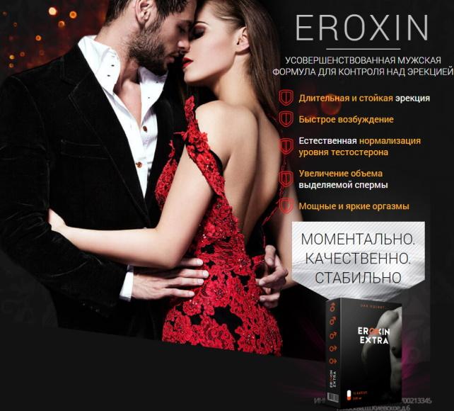 eroxin com